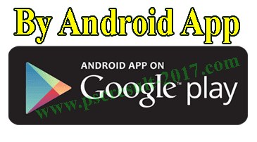 PSC Result 2020 By Android App
