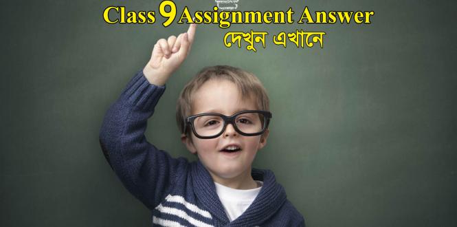 Class 9 Assignment Answer 2021