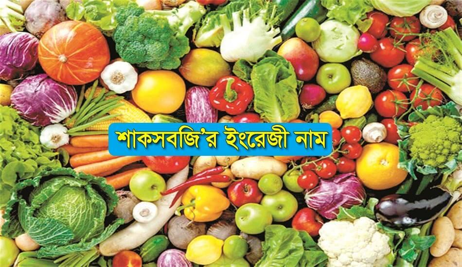 Vegetables Name in English Bangla