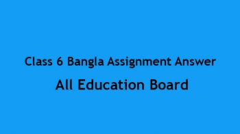 Class 6 Bangla Assignment 2021