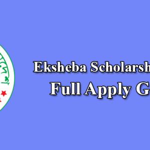 Eksheba Gov BD Scholarship 2021